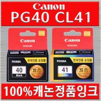 캐논 정품 잉크 PG-40 CL-41 / PG40 CL41