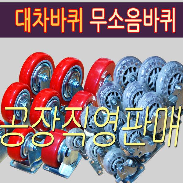 우레탄바퀴/무소음/인라인바퀴/운반구바퀴/캐스터바퀴