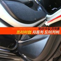 도어커버 국산 수입전차종 BMW 벤츠 문커버 몰딩 용품