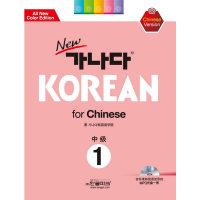 NEW 가나다KOREAN FOR CHINESE 중급 1  한글파크   가나다한국어학원