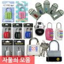 엔츠몰/자물쇠 모음/소형자물쇠/와이어락/번호자물쇠