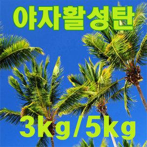 야자그린 야자활성탄/공기정화/미세먼지흡착/3kg