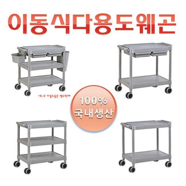 2002시리즈/식당용/웨곤/카트/미용웨곤/드레싱카