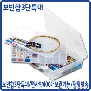 후야몰 보빈함3단특대/DMC면사보관/실케이스/자수실/
