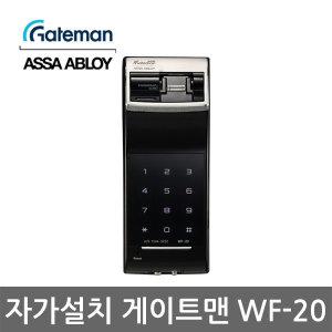 빠른배송/ 게이트맨 디지털 도어락 WF-20 / 지문인식