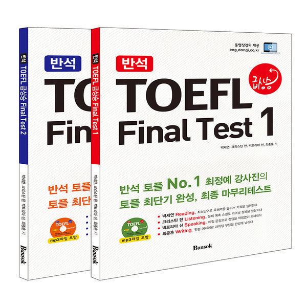 반석 TOEFL 급상승 Final Test 전2권 세트  반석   박세연 외
