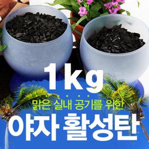 야자그린 야자활성탄/공기정화/미세먼지흡착//1kg