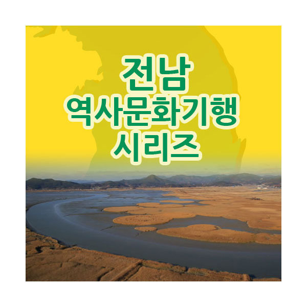 EBS 전남 역사문화기행 시리즈 DVD