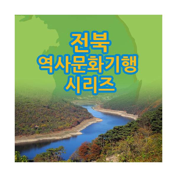 EBS 전북 역사문화기행 시리즈 DVD