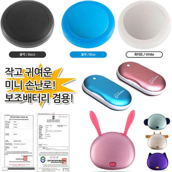 미니손난로/휴대용손난로/USB충전식/조약돌/마카롱