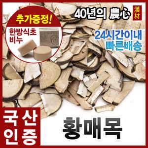 황매목300g/생강나무/황매목차/국내산(경북의성군)