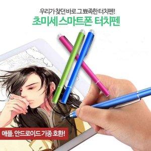 스마트폰 초미세터치펜/미세 터치 패드 안드로이드