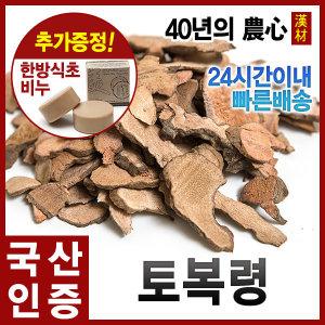 토복령300g/망개나무/뿌리/국산(경북영천)