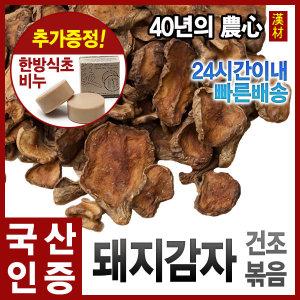 돼지감자차300g/여주/우엉차/둥굴레/꾸지뽕/구매율1위