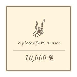 (아티제) 1만원 금액권