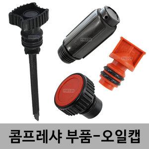 오일캡/스틱/오일마개/오일뚜껑/콤프레샤부속/콤프