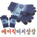 베이직 터치장갑 털장갑 색상/문양랜덤 스마트폰 터치
