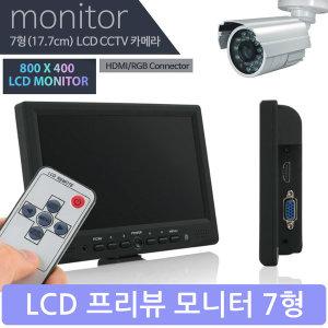 Coms 소형 LCD 모니터 BUA017/촬영/프리뷰/CCTV/HDMI