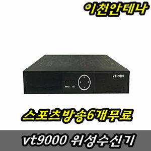 VT9000HD 셋톱박스 무료 위성수신기 TV 접시 안테나
