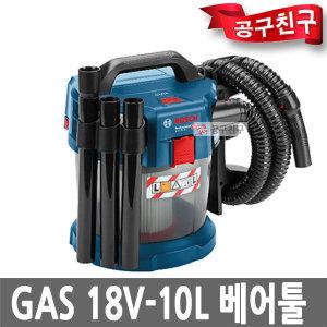보쉬 GAS18V-10L 베어툴 공업용충전청소기 건식습식용