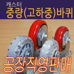 중량용(고하중)캐스터/무소음 바퀴