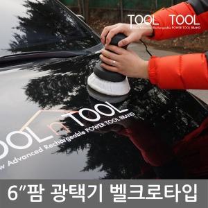 컴팩트 팜 차량용 광택기 6인치 벨크로타입(변속기능)