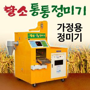 가정용 정미기 HSN-6000 도정기 현미기 탈피기 3마력