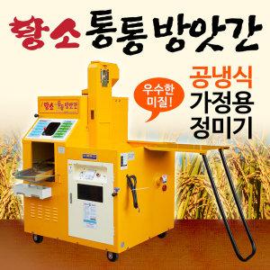 가정용정미기HSN-9000P PREMIUM 도정기 현미기 탈피기