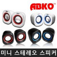 ABKO BONITA SP-10 탁상용 미니 스테레오 스피커