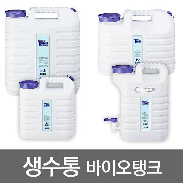 바이오탱크 물통/생수통/코맥스/정수기통 15L