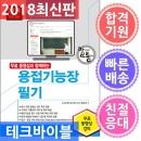 세진북스/무료 동영상과 함께하는 용접기능장 필기(2018)