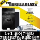 네고 퓨어고릴라 강화유리액정 아이패드미니2 0.29mm