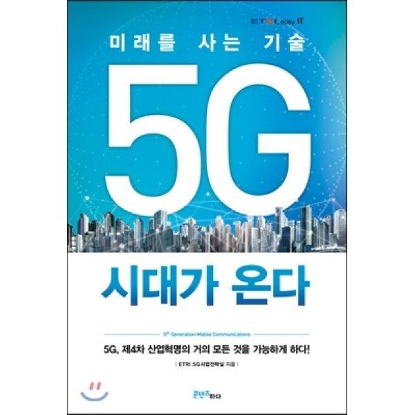 5G 시대가 온다 : 5G  제4차 산업혁명의 거의 모든 것을 가능하게 하다   ETRI 5G사업전략실