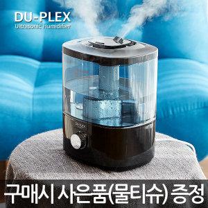 (사은품증정)듀플렉스 초간편세척 5L 초음파 가습기