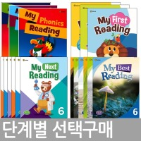 선택구매 / My First Reading / My Next Reading / My Best Reading