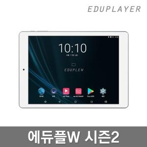 에듀플W 32GB 인강태블릿/통합사전/슈퍼와이파이