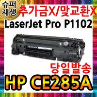 HP LaserJet Pro P1102 슈퍼재생토너 CE285A