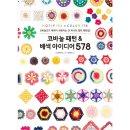 코바늘 패턴   배색 아이디어 578  진선아트북   더 헬레이션스