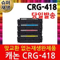 캐논 CRG-418 칼라 슈퍼재생토너 CRG-418