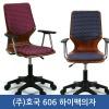 606 하이팩의자/학생의자/600/호국/등판대/회전형