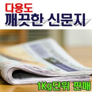 신문지 1Kg 습기제거 폐신문 포장용 깨끗한 신문