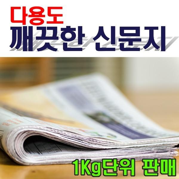 박스/습기제거/폐신문/포장용 깨끗한 새 신문지 1Kg