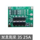 리튬이온 폴리머 보호회로 3S 25A 피크 65A PCM BMS