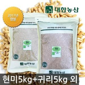 2017햅쌀 현미5kg+귀리5kg 백미 잡곡 디톡스