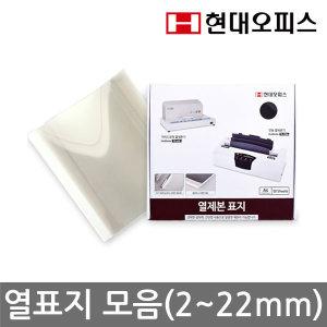 제본표지/열제본기소모품/열표지/커버/20~220매제본