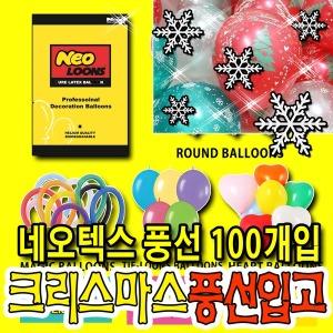 7일간특가할인 네오텍스100개/풍선/생일파티/파티용품