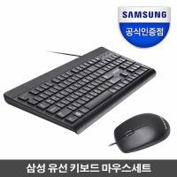 삼성전자 正品 신제품 SKP-900B 유선 키보드마우스세트