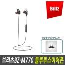 BZ-M770 블루투스/무선/운동용/헤드셋/이어셋/이어폰