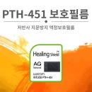 PTH-451 힐링쉴드 보호필름