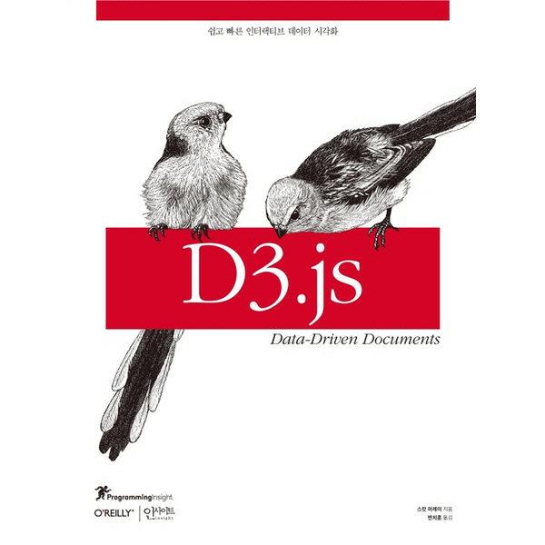 D3.js 쉽고 빠른 인터랙티브 데이터 시각화  인사이트   스캇 머레이